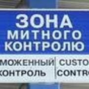 Растаможивание грузов Киев, Мартусовка фото