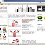Обслуживание и администрирование сетей и серверов фото