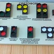 Анимированные макеты светофоров — оборудование для автошкол, учебный стенд фото