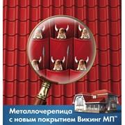 Металлочерепица с покрытием Викинг МП фото