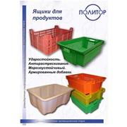 Ящики пластиковые в широком ассортименте фото