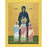 Благовещенская икона Вера, Надежда, Любовь, София (Софья), святые мученицы, копия старой иконы, печать на дереве, золоченая рамка Высота иконы 11 см фото