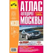 Атлас автомобильных дорог Москвы плюс карта Подмосковья фото