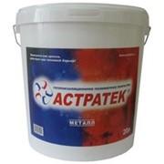 Жидкая теплоизоляция, теплоизоляционное полимерное покрытие АСТРАТЕК металл для теплоизоляции металлических поверхностей фото