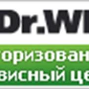 Авторизованный сервисный центр Dr.Web фото