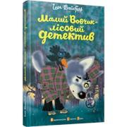 Книга Малий Вовчик - Лісовий детектив фото
