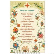 Плакат Молитва о живых фото
