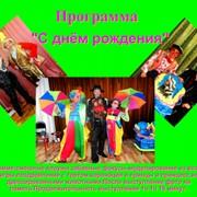 Программа с клоуном и с дрессированными животными С днём рождения фото
