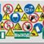Знаки опасности фото