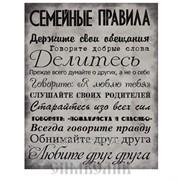 Панно декоративное Семейные правила Артикул:041001мдф200001 фото