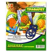Трафареты фигурные Ананас с фруктами, Трафареты фото
