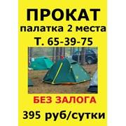 аренда, прокат палатки 2 места фото