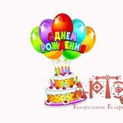 Подвеска С днем рождения, торт фото