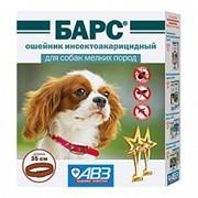 Ошейники и/а БАРС д/собак мелких пород (60) ПР* $ фото