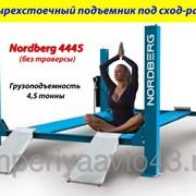 Подъемник четырехстоечный 4,5 тонны Nordberg 4445 фото