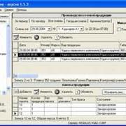 Разработка и внедрение программного обеспечения для автоматизации архивной деятельности предприятий фото