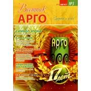 Вестник АРГО (13) №3 9334 фото