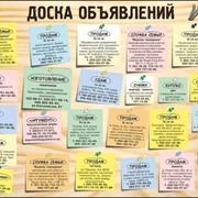 Размещение информации на досках объявлений в сети Интернет фото