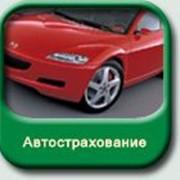 Обязательное страхование гражданской ответственности владельцев транспортных средств (Автострахование) фото