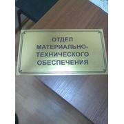 Производство табличек в Алматы, лазерная гравировка на металле в Алматы фото