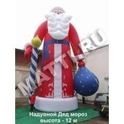 Надувной фигура Дед Мороз пневмофигура фото