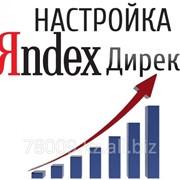 Настроим Яндекс Директ от 200.000 тенге фото