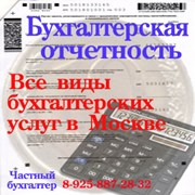 Бухгалтерские услуги, налоги, оптимизация фото