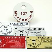 Изготовление бейджей, номерков, жетонов фото