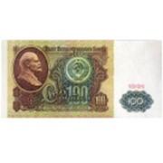 Деньги для выкупа СССР 100 руб фото