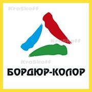 БОРДЮР-КОЛОР (Краско) – износостойкая акриловая краска (эмаль) для бордюрного камня и асфальта фото