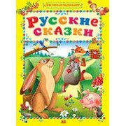 Книга. Русские сказки для самых маленьких фото