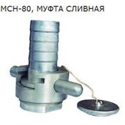Муфта сливная МСН-80 фото