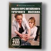 Видео уроки китайского точечного массажа на DVD фото