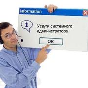 Услуги системного администрирования фото