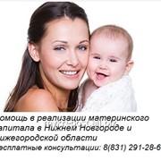 Займы под реализацию материнского капитал до достижения ребенком 3-х лет. Консультации и бесплатное сопровождение. фото