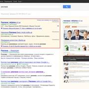 Контекстная реклама Google & Yandex фото