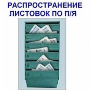 Разнос печатной продукции по почтовым ящикам. фото