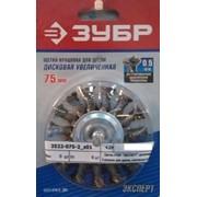 Щетка Зубр Эксперт дисковая для дрели, плетеные пучки стальной закаленной проволоки 0,5мм, 75мм Код:3522-075_z01 фото