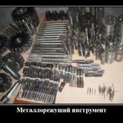 Изготовление металлорежущего инструмента фото