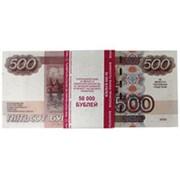 Деньги для выкупа 500 руб фото