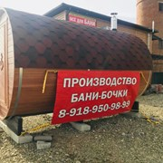 Баня бочка из кавказской липы 2,4х4,0 фото