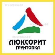 ЛЮКСОРИТ-ГРУНТ (Краско) – антисептическая акриловая грунтовка глубокого проникновения для стен и потолков фото