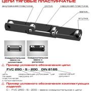 Цепи тяговые пластинчатые DIN 8165 фото