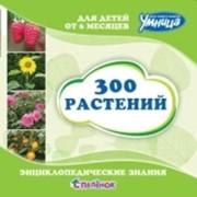 Тематический компакт-диск 300 РАСТЕНИЙ фото