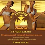 Женский Фитнесс Комлекс SunRise фото