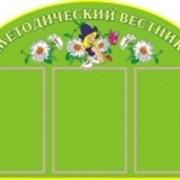Стенд Методический вестник фото