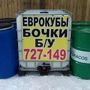 Бочка металлическая б/у 200 литров фото