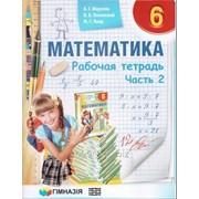 Математика 6 клас Рабочая тетрадь Ч 2. мерзляк фото