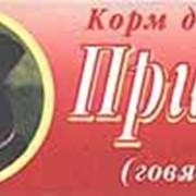 """Корм """"ПРИЗЁР"""" для собак с говядиной фото"""