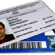 Идентификационные карты фото
